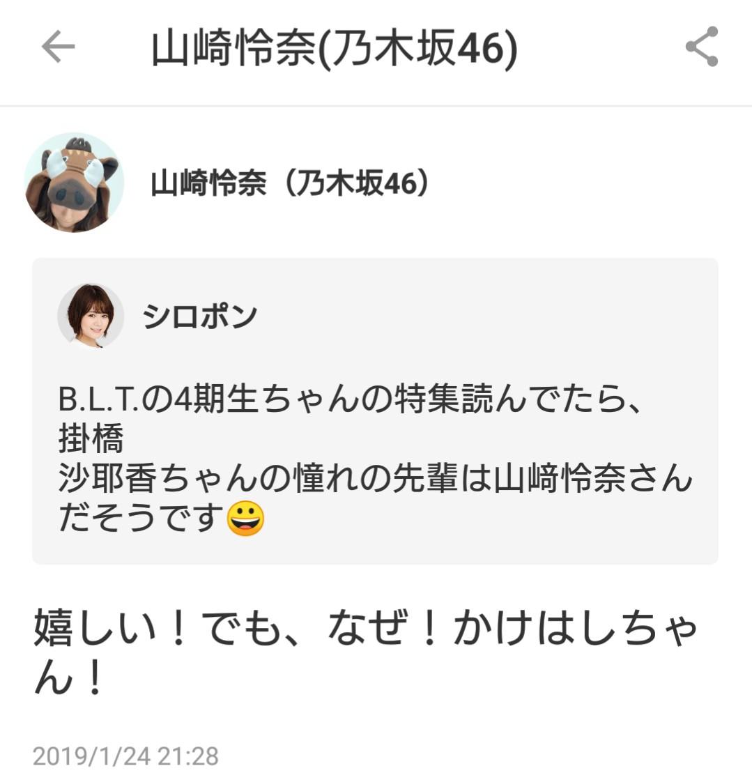 【乃木坂46】4期生・掛橋沙耶香の憧れの先輩は山崎怜奈