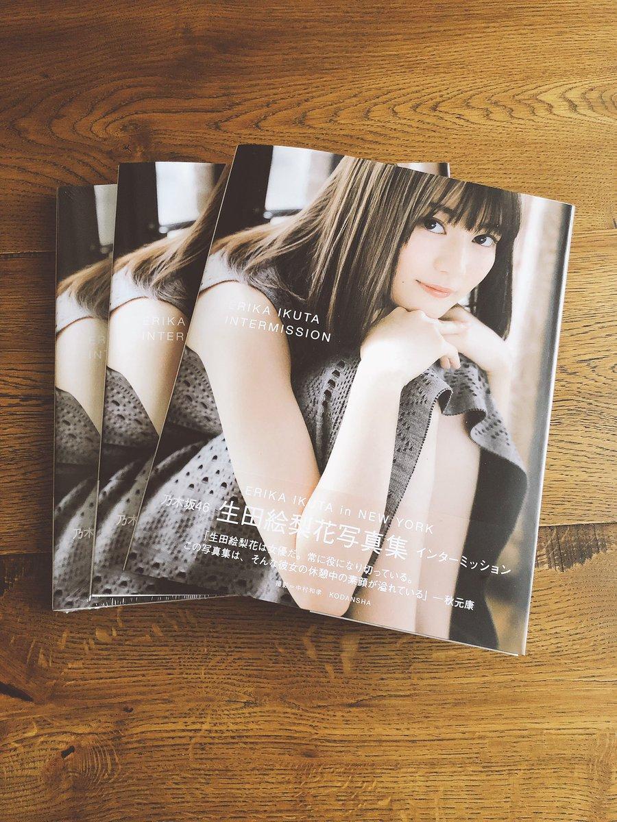 オリラジ藤森 乃木坂46生田絵梨花からの2nd写真集『インターミッション』