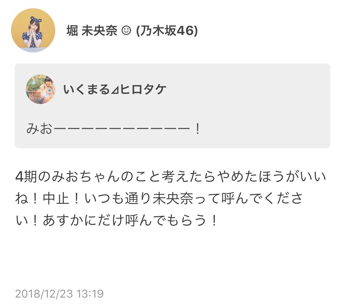乃木坂46堀未央奈、4期の矢久保美緒を考えて「みおちゃん」呼びを封印していた