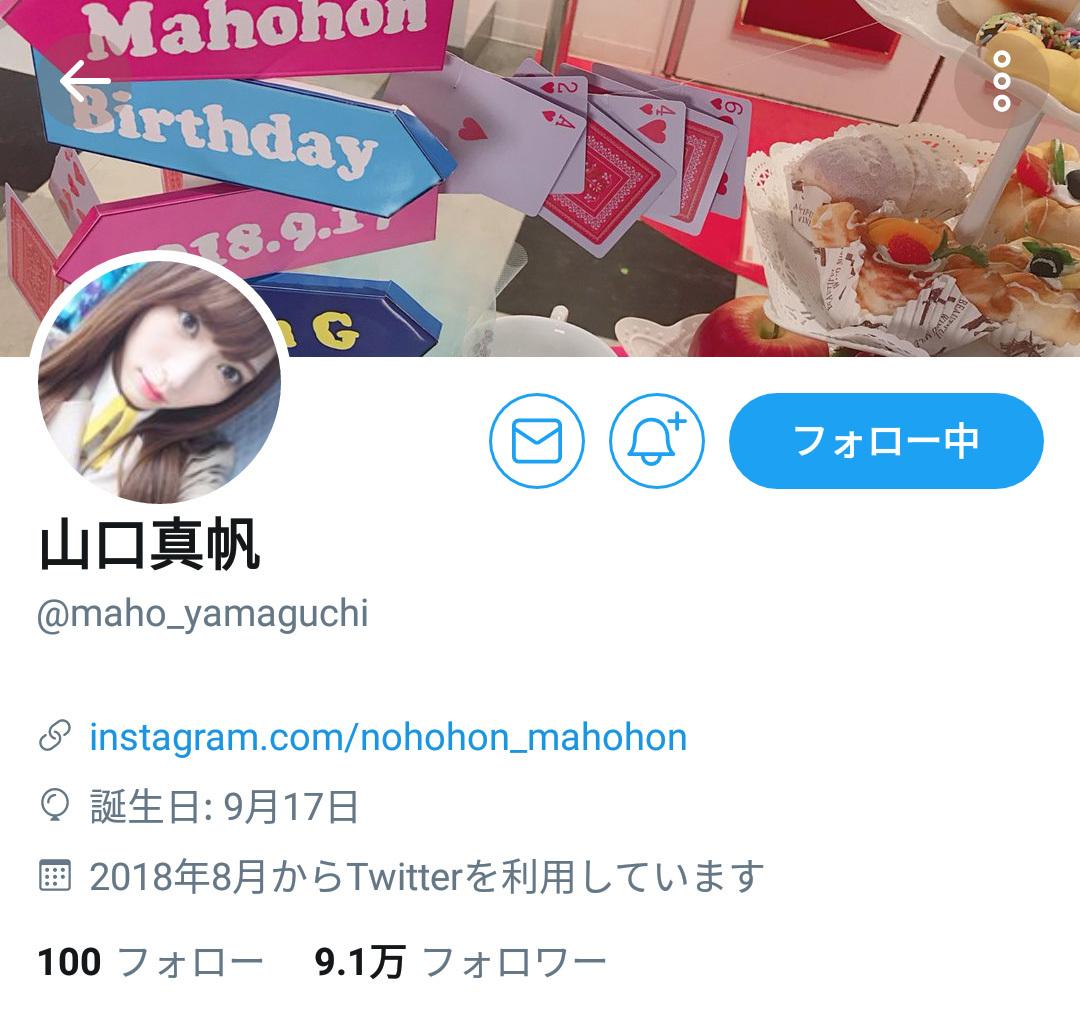 山口真帆、Twitterプロフィールから「NGT48」表記を削除