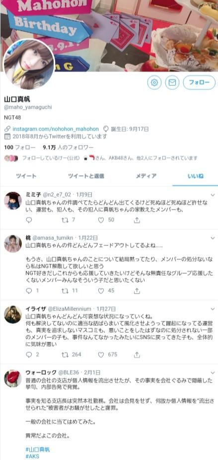山口真帆、Twitterプロフィールから「NGT48」表記を削除2