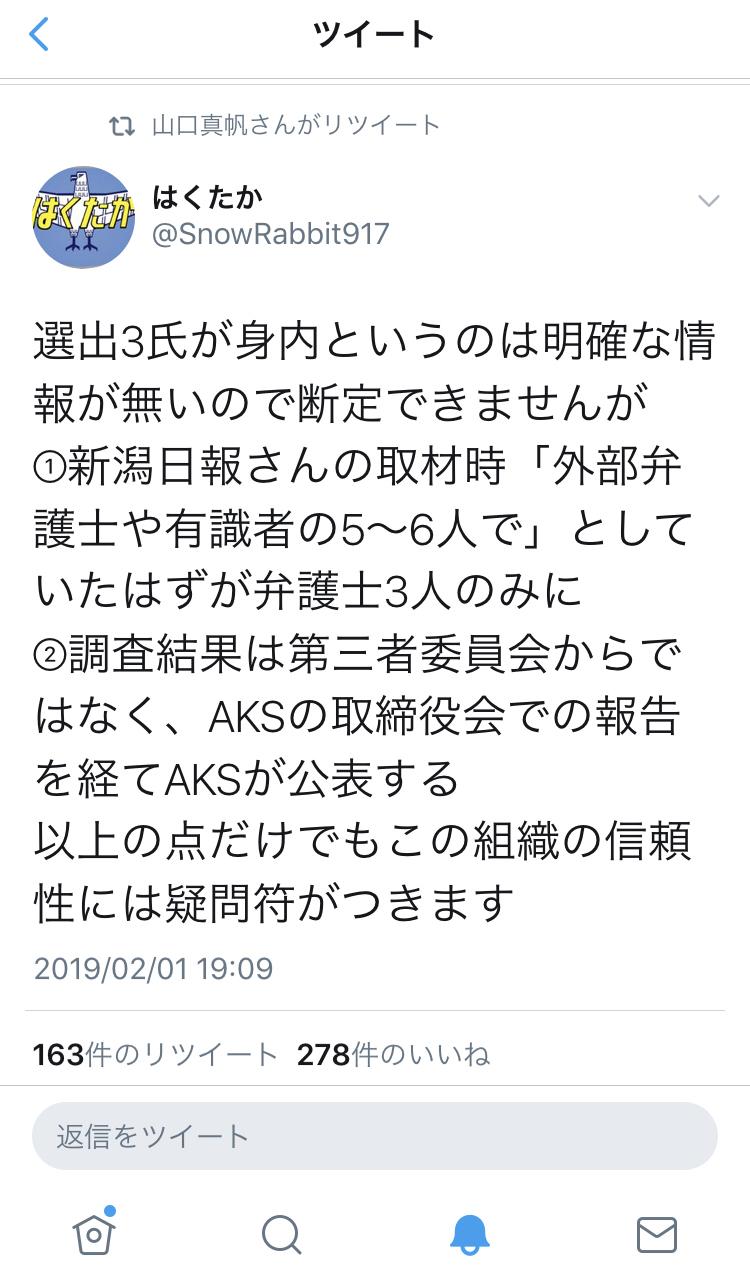 山口真帆、Twitterプロフィールから「NGT48」表記を削除3
