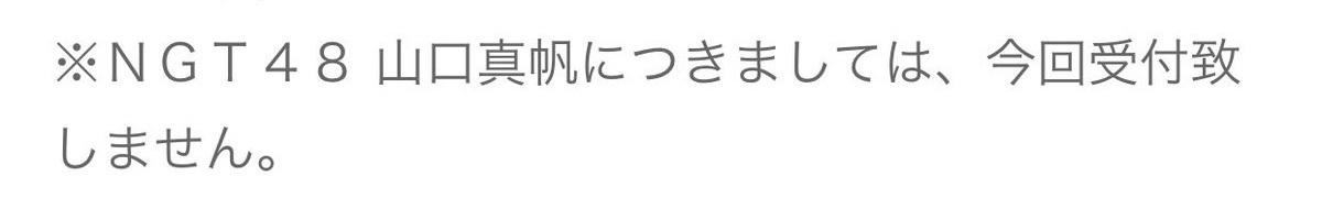 AKB48 55thシングル大握手会「NGT48山口真帆につきましては、今回受付致しません。」