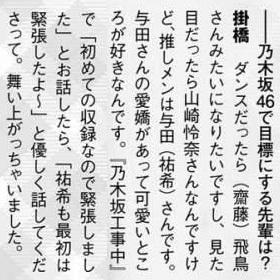 掛橋沙耶香 「ダンスだったら飛鳥さん、見た目だったら山崎怜奈さん、推しメンは与田さん」
