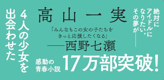 高山一実『トラペジウム』 西野七瀬コメント「限定帯版」