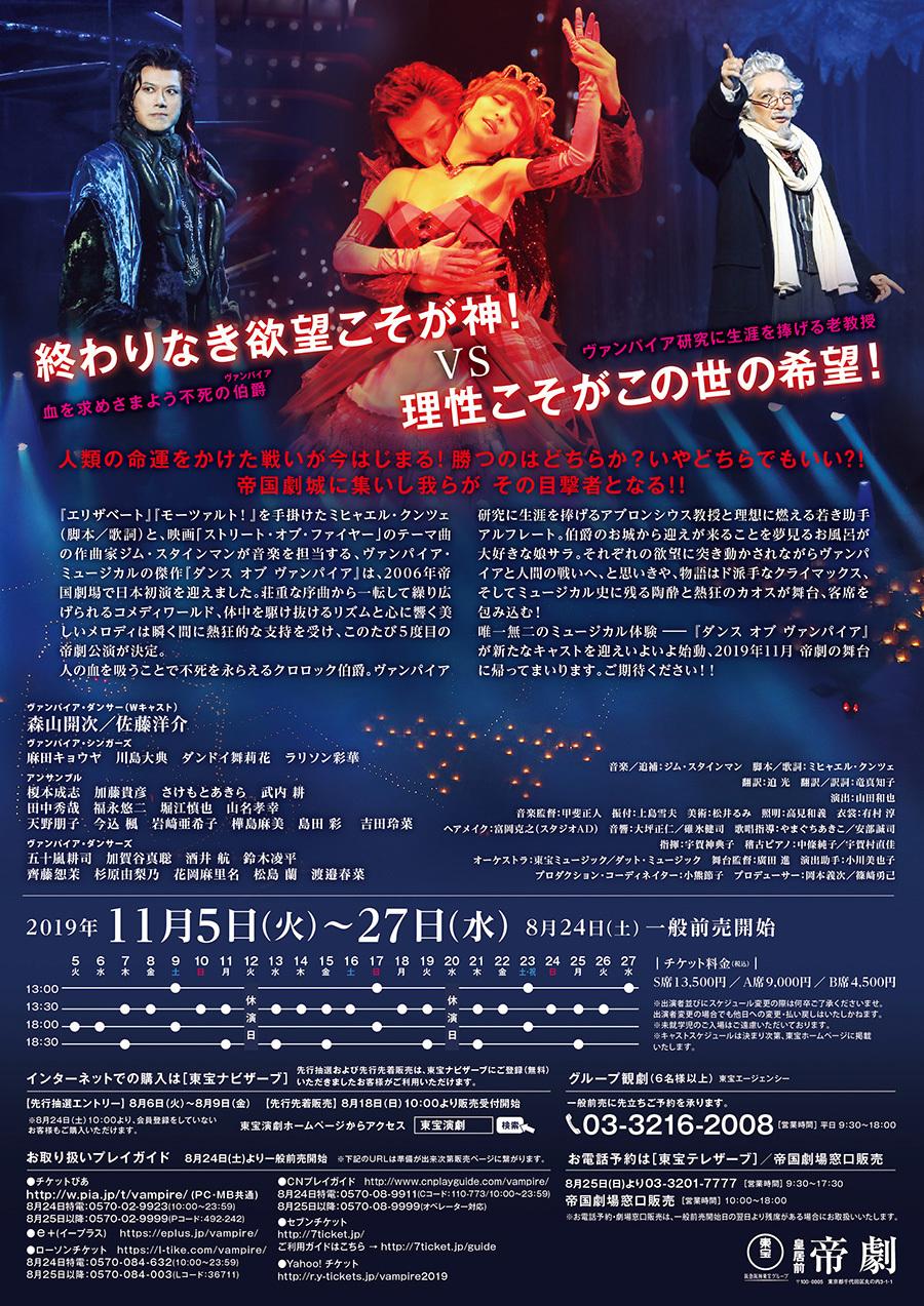 桜井玲香 帝劇ミュージカル『ダンス オブ ヴァンパイア』2