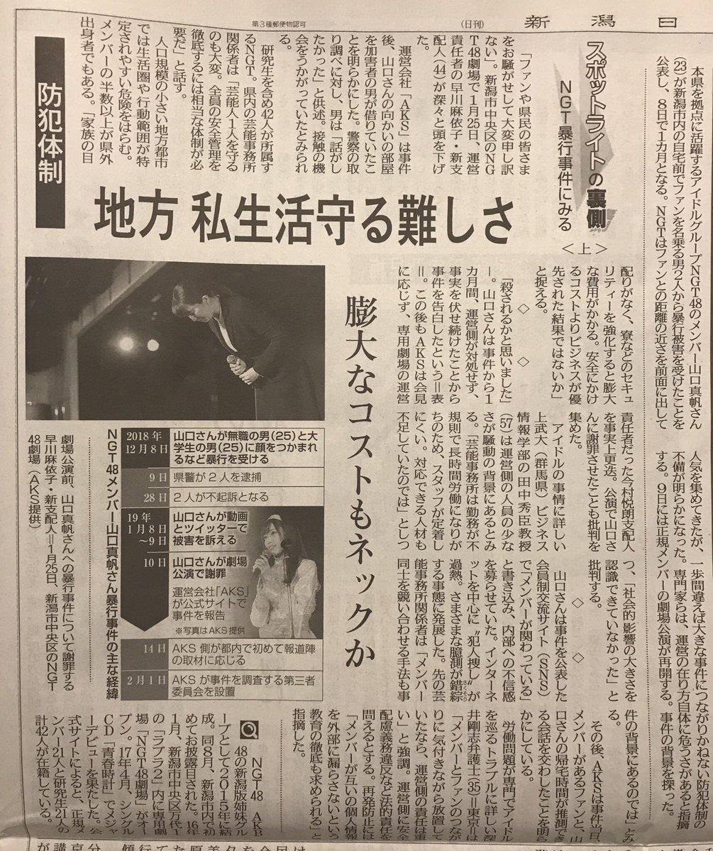 新潟日報「NGT暴行事件にみるスポットライトの裏側」上