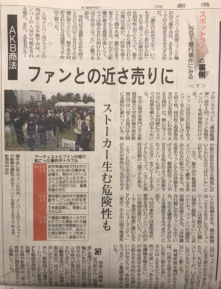 新潟日報「NGT暴行事件にみるスポットライトの裏側」下