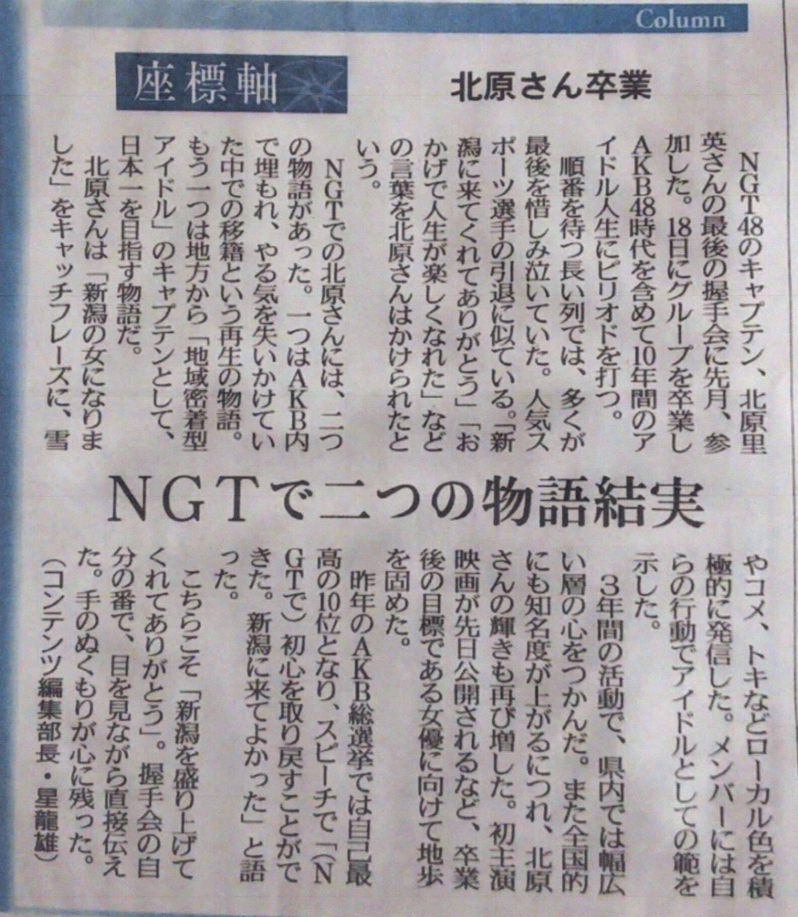 新潟日報「北原さん卒業」