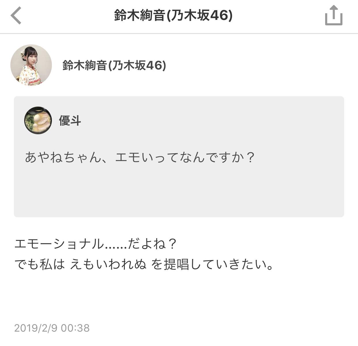 鈴木絢音 エモい