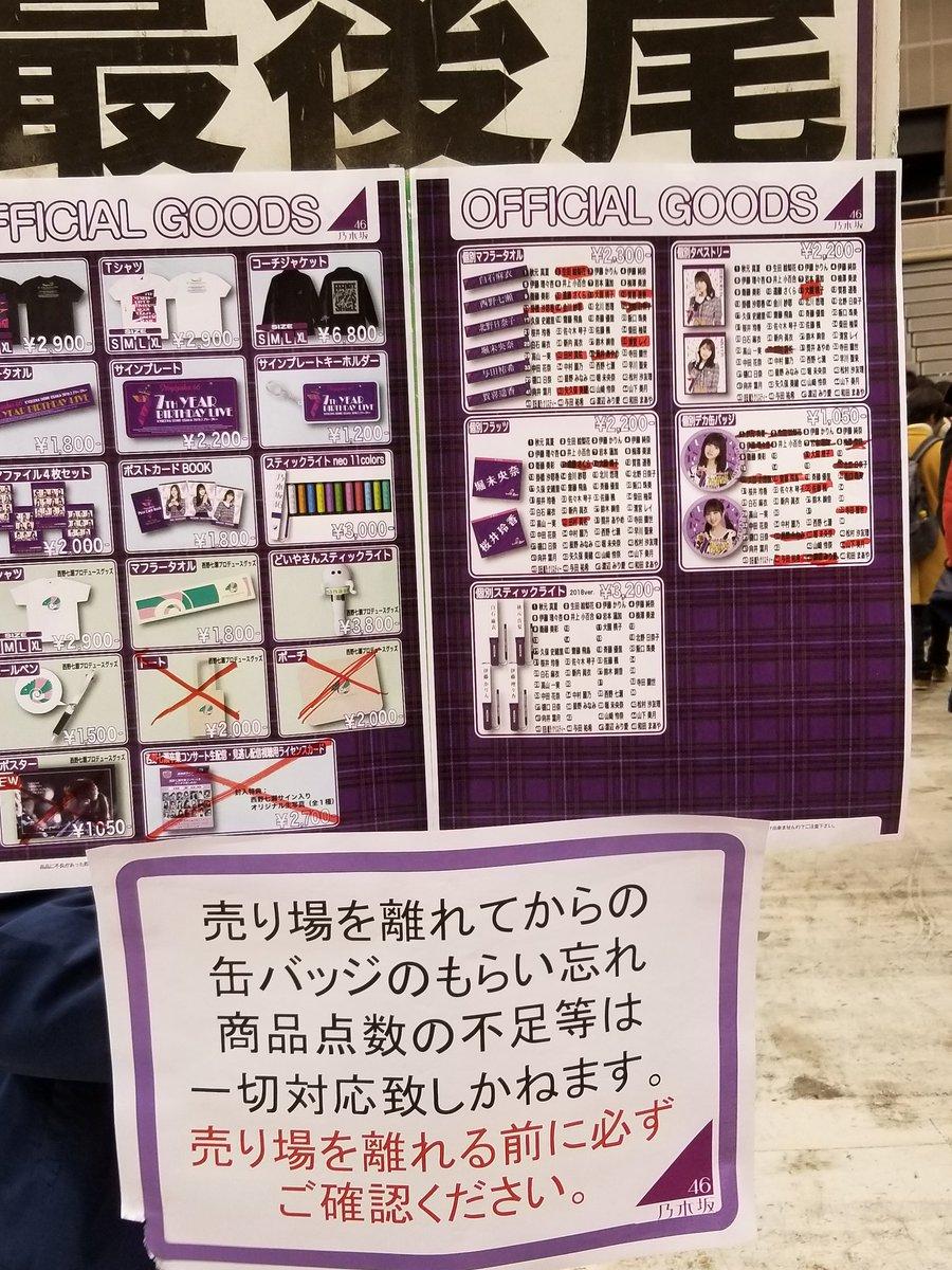 【乃木坂46】幕張メッセでの7thバスラグッズ事前販売