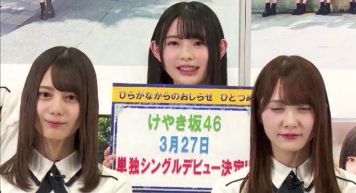 けやき坂46、3月27日に単独シングルデビュー決定