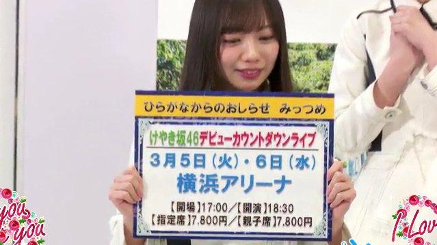 けやき坂46、デビューカウントダウンライブ