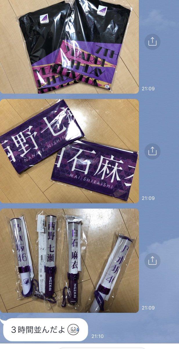 【乃木坂46】松井咲子の兄、京セラに向け幕張の事前物販に「3時間並んだよ」