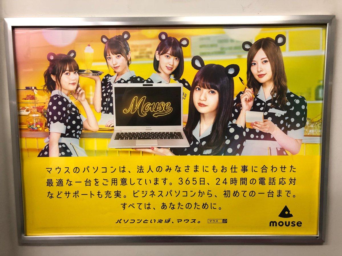 乃木坂46×マウスコンピューター 電車内広告