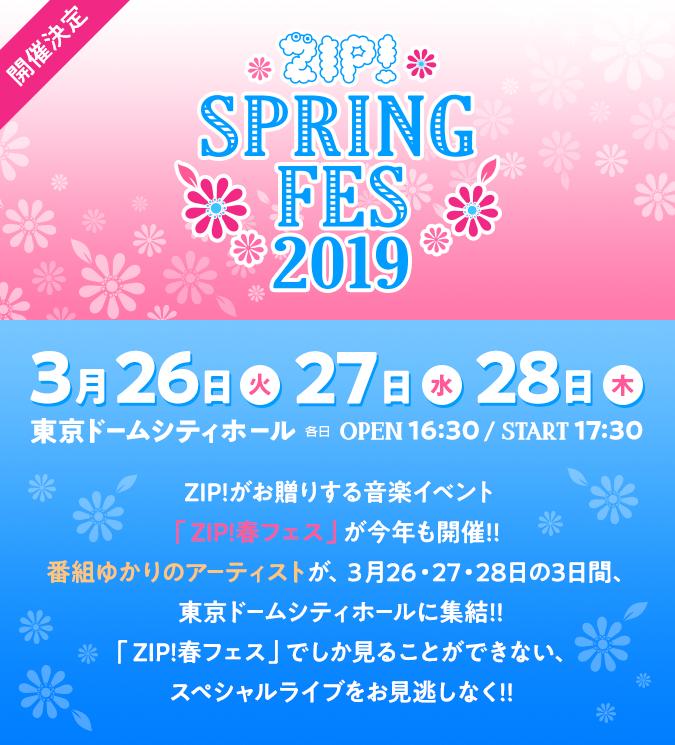 ZIP!春フェス2019