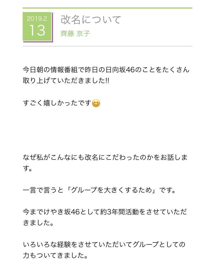 齊藤京子ブログ1