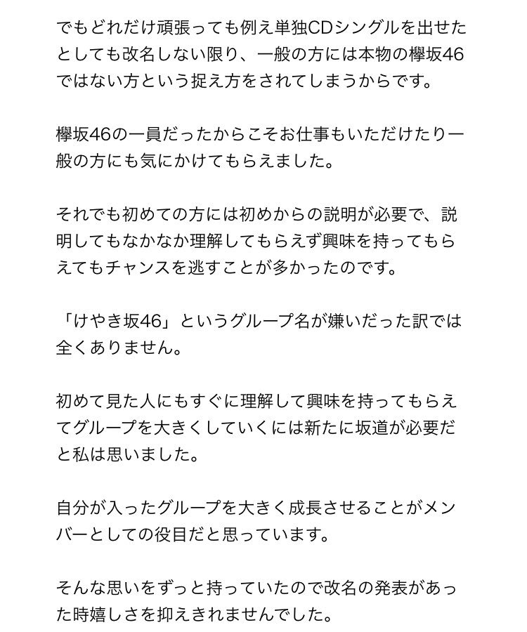 齊藤京子ブログ2