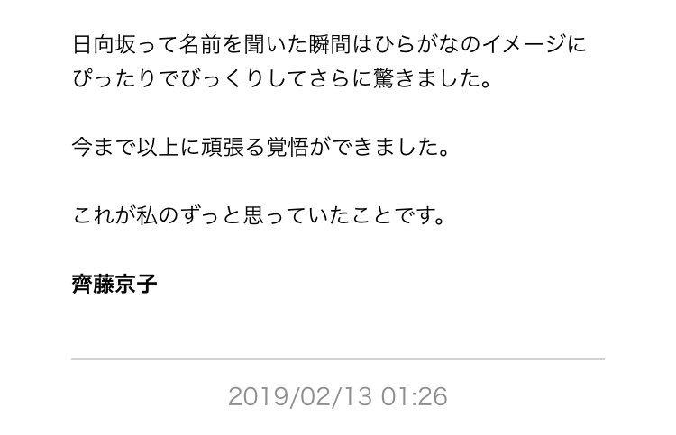 齊藤京子ブログ3