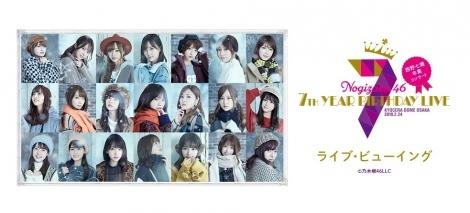 乃木坂46西野七瀬卒業コンサート ディレイ・ビューイング