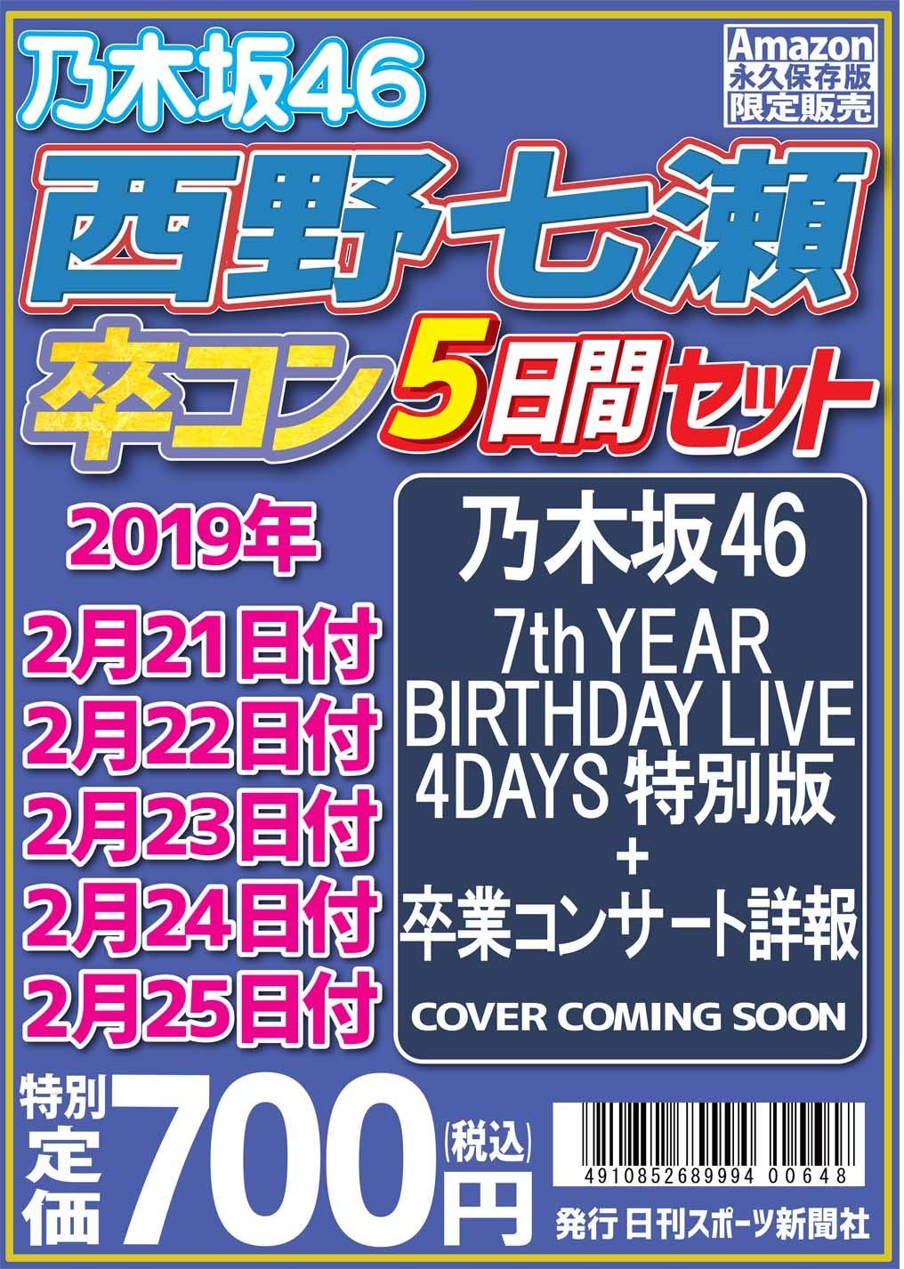 日刊スポーツ 乃木坂46西野七瀬卒コン5日間セット