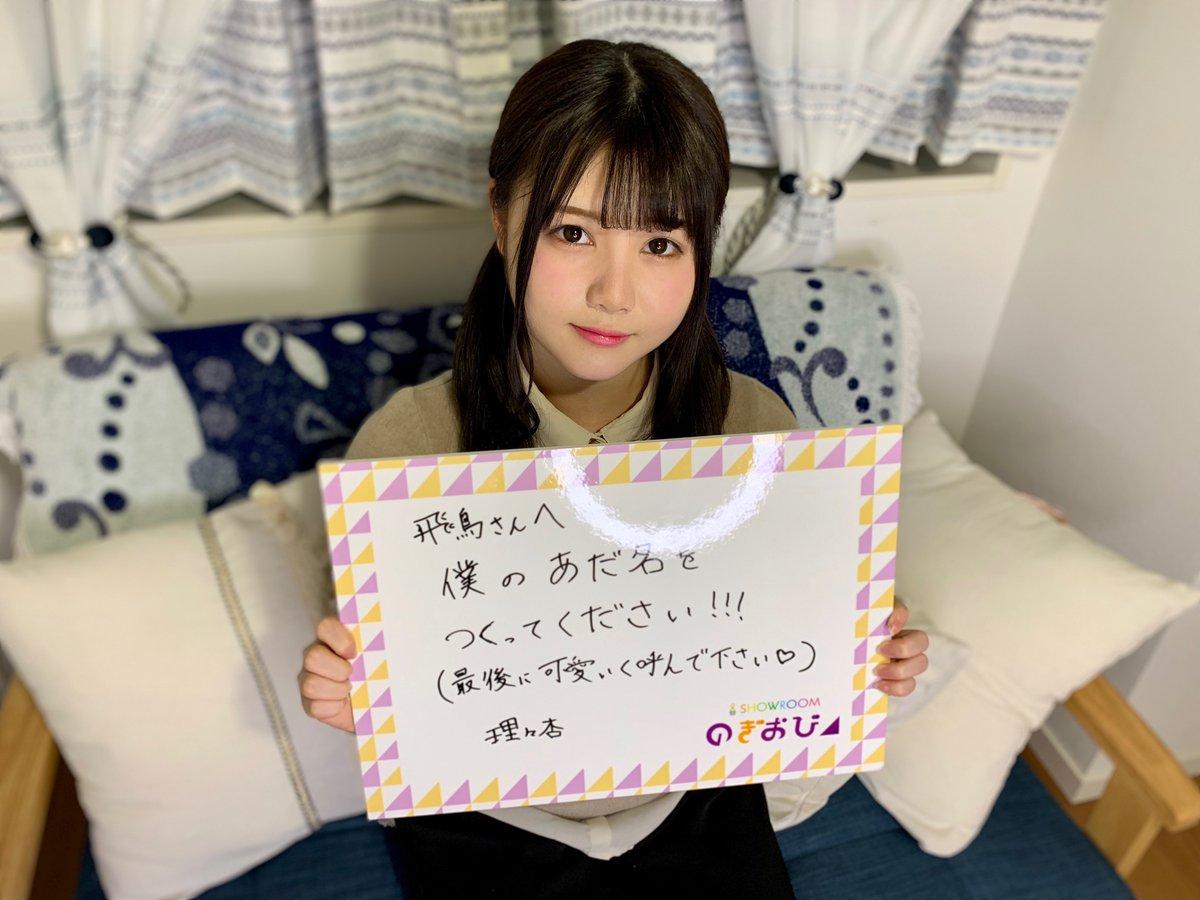 のぎおび 伊藤理々杏さんから齋藤さんへの宿題は「僕のあだ名をつくってください!(最後に可愛く呼んで下さい)」