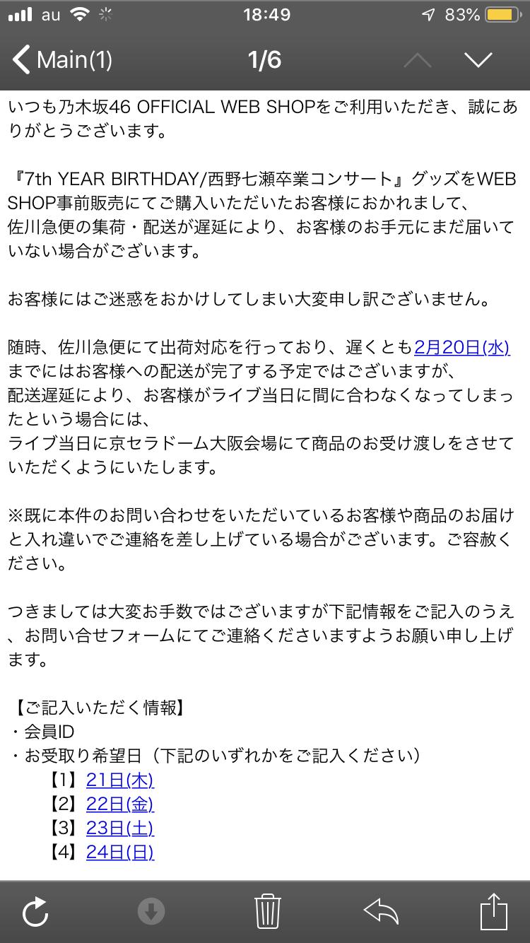 【乃木坂46】7thバスラグッズ、まだ届いていない場合には現地で受取り可能