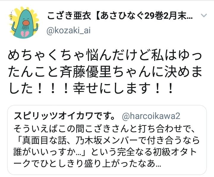 『あさひなぐ』作者・こざき亜衣、乃木坂メンバーで付き合うなら「ゆったんこと斉藤優里ちゃん!幸せにします!」