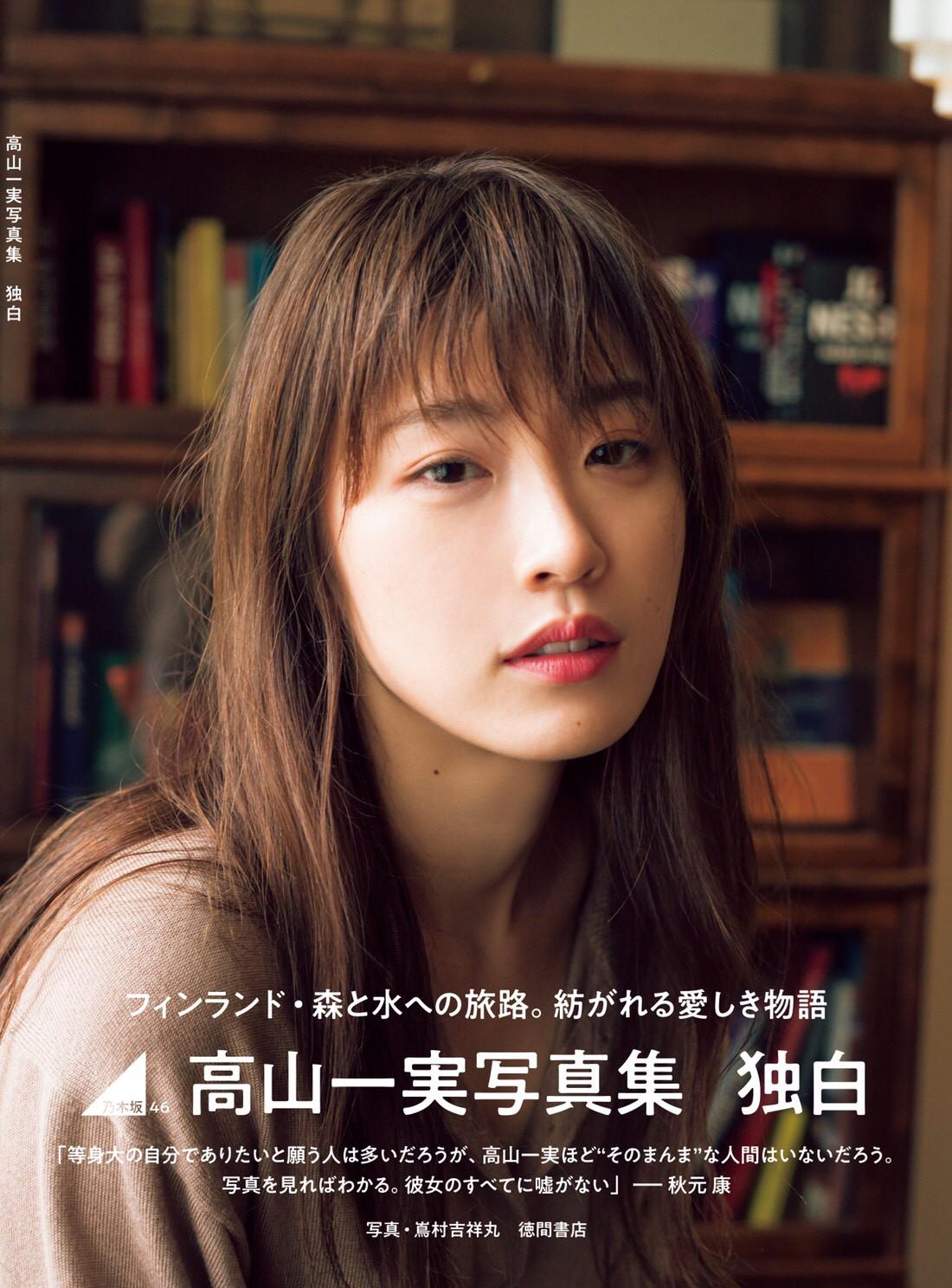 高山一実2nd写真集『独白』 秋元康 帯コメント