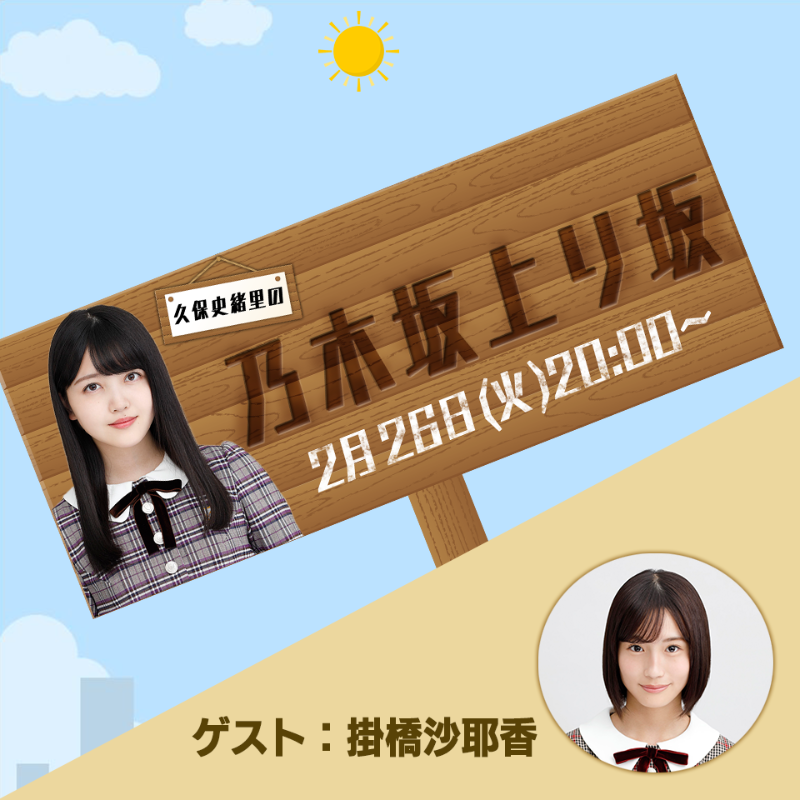 乃木坂46久保史緒里の乃木坂上り坂 LINE LIVE は掛橋沙耶香