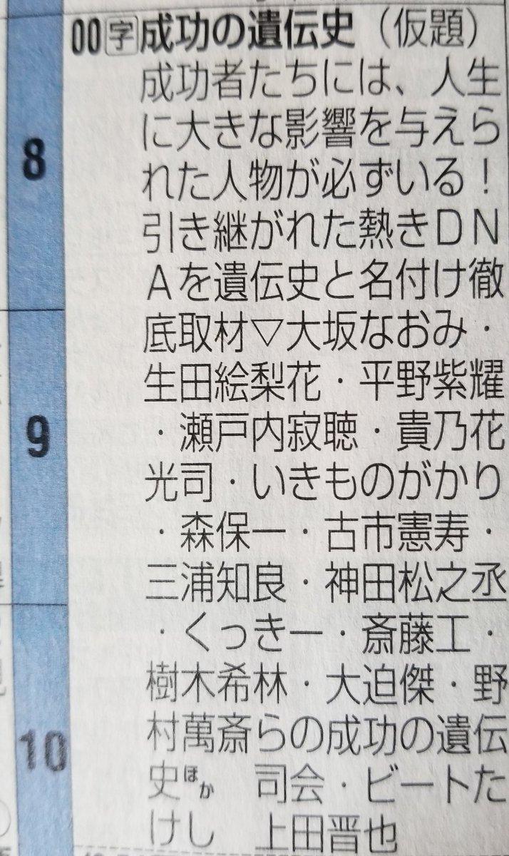 成功の遺伝史 生田絵梨花