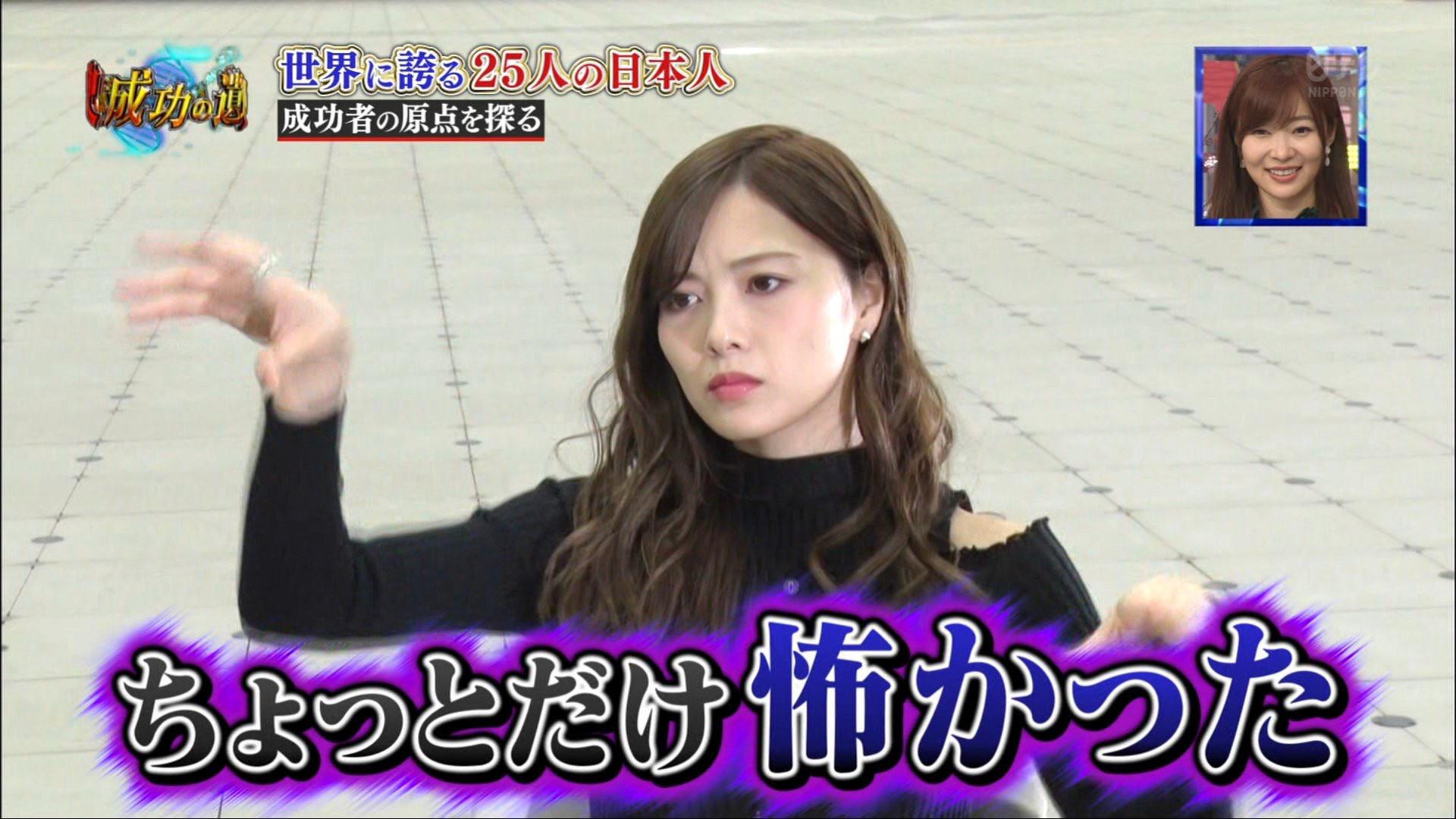 成功の遺伝史 Seishiro 白石麻衣 ちょっとだけ怖かった