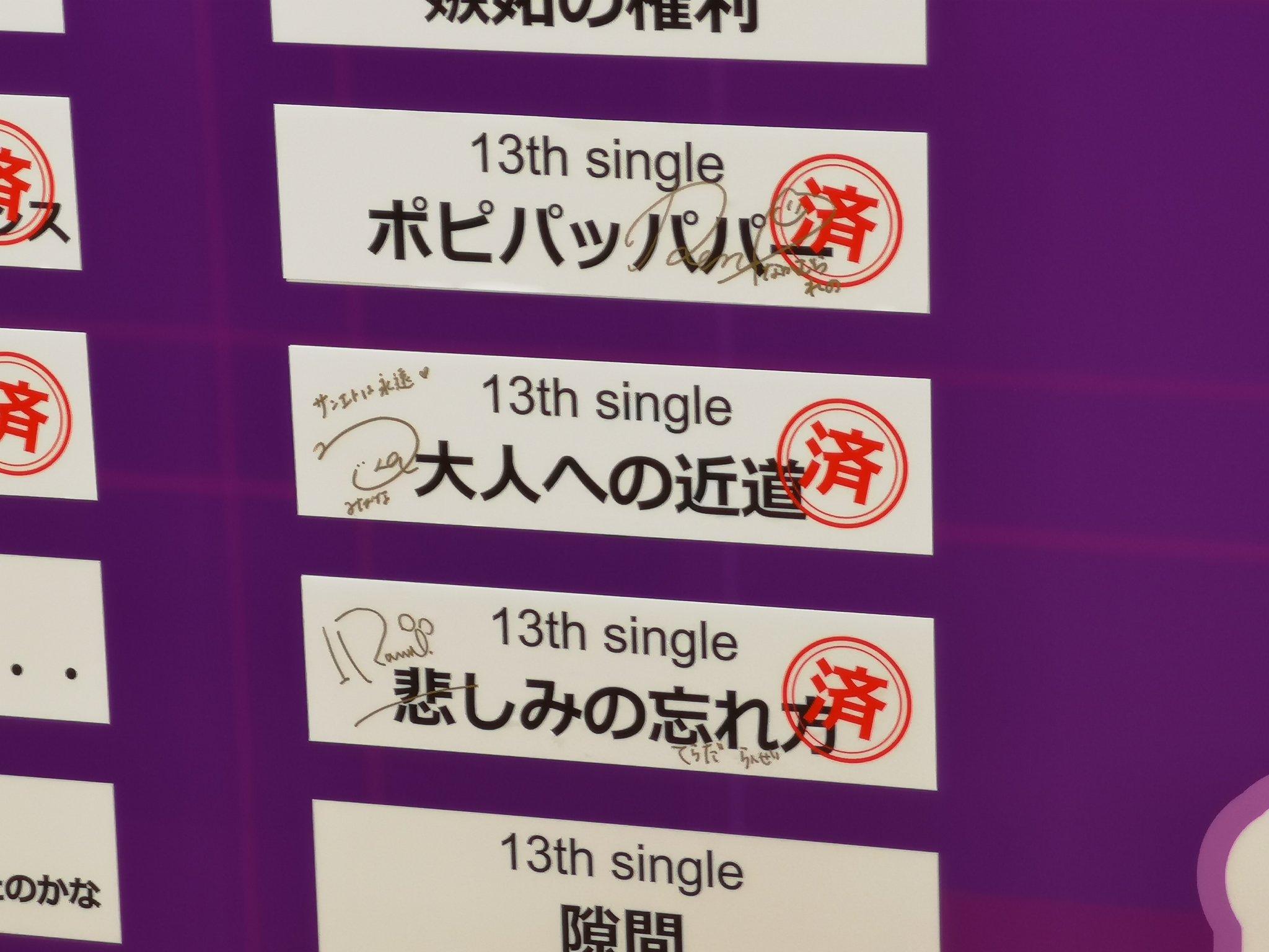 【乃木坂46 7thバスラ】堀未央奈「サンエトは永遠」 と『大人への近道』にサイン