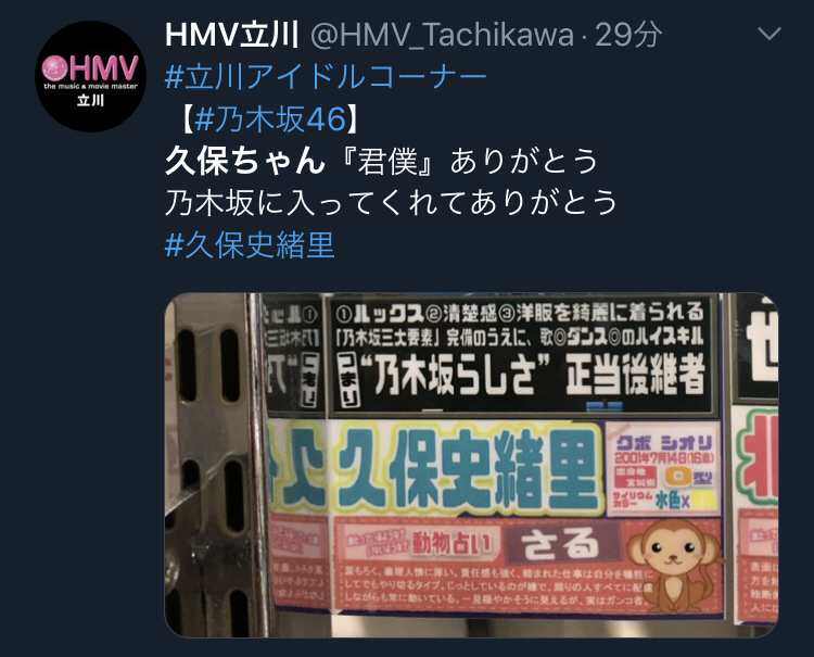 HMV立川「久保史緒里は『乃木坂らしさ』正当後継者」