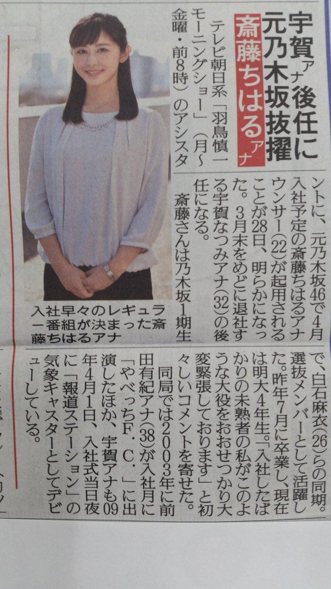 元乃木坂46斎藤ちはる、テレ朝入社前に「モーニングショー」決定2
