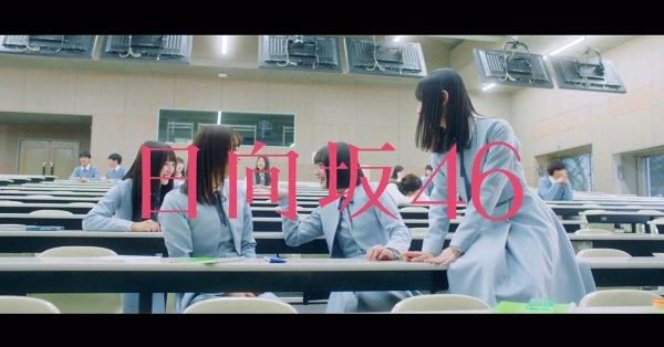 日向坂46デビューシングル「キュン」MV