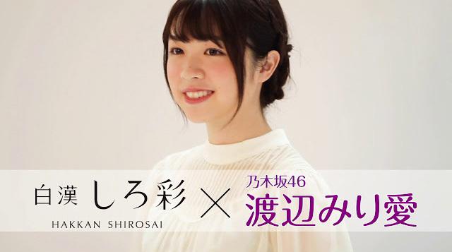 乃木坂46渡辺みり愛さんxしろ彩