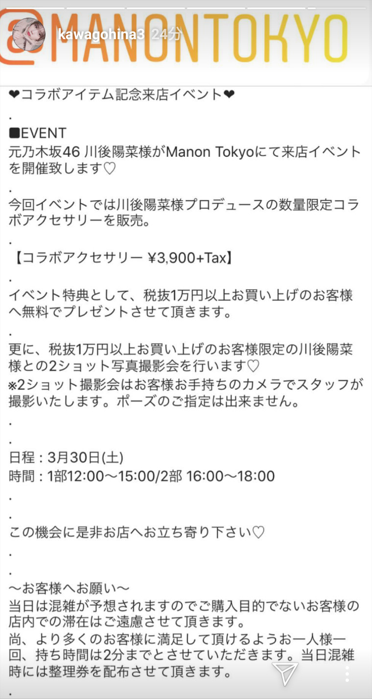 川後陽菜、Manon Tokyoでイベント2