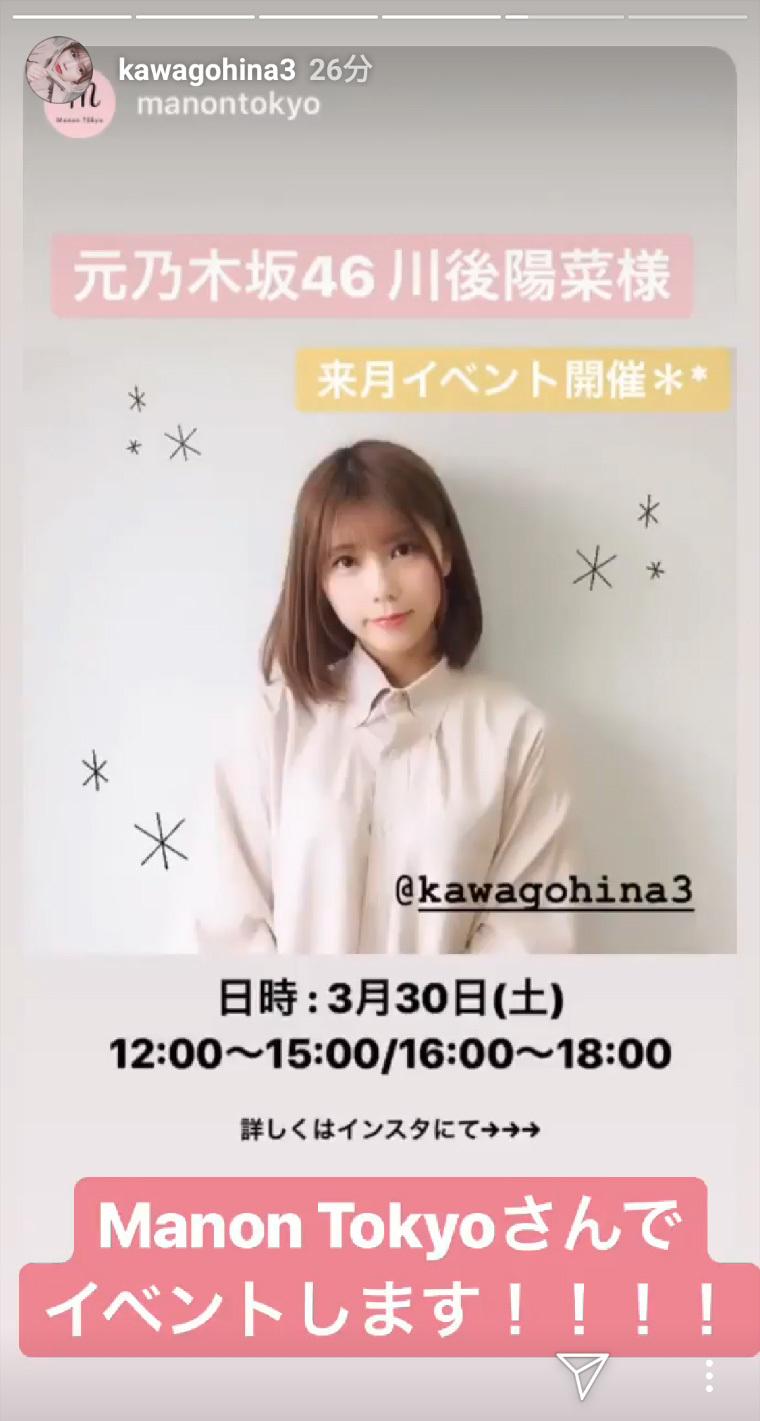 川後陽菜、Manon Tokyoでイベント