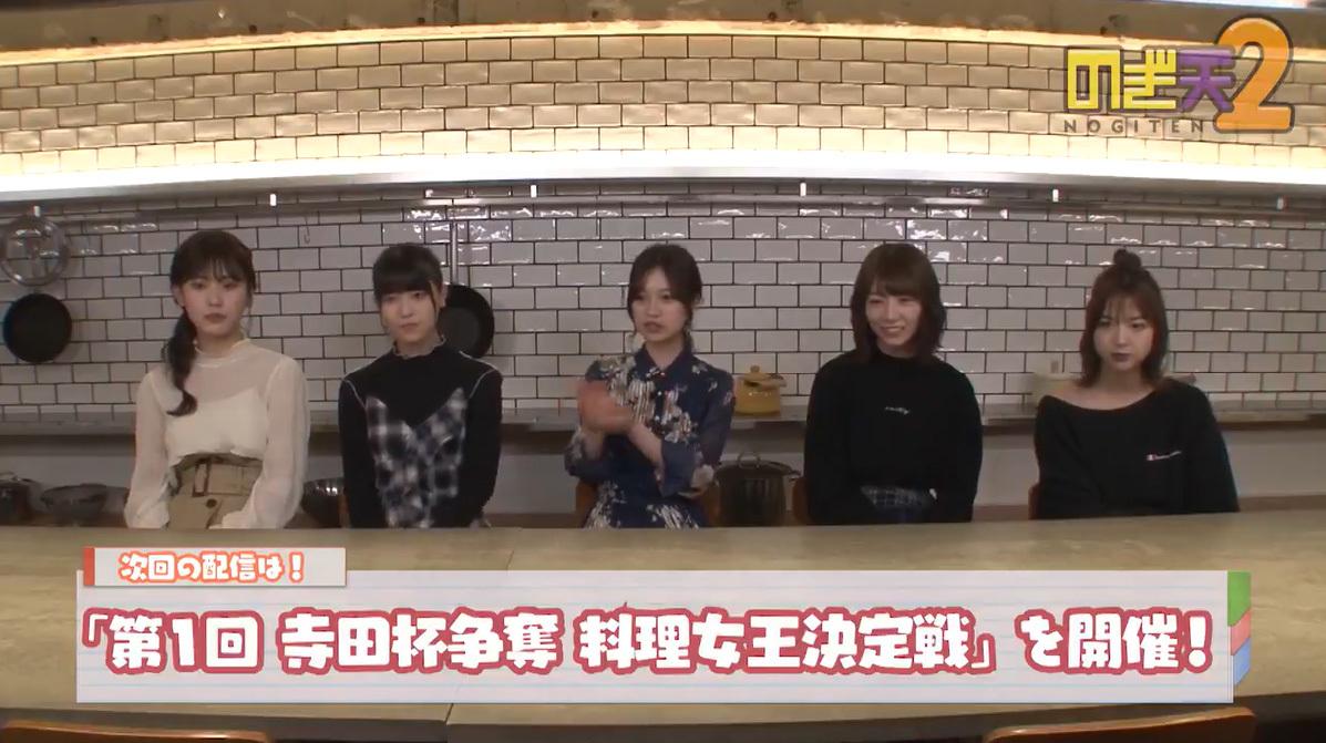 のぎ天2 第1回 寺田杯争奪 料理女王決定戦
