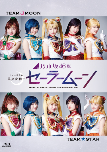 乃木坂46版ミュージカル「美少女戦士セーラームーン」Blu-ray&DVD ジャケット写真