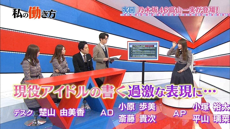 「私の働き方」小説家デビューを果たした乃木坂46高山一実が登場2