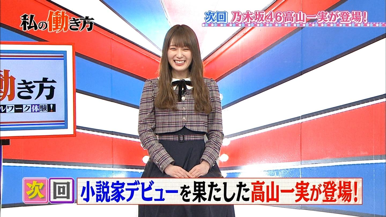 「私の働き方」小説家デビューを果たした乃木坂46高山一実が登場