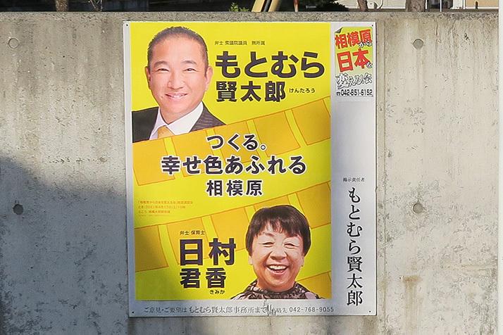 バナナマン日村「母親」が選挙に出馬!? 相模原市で息子とそっくりなポスターが話題