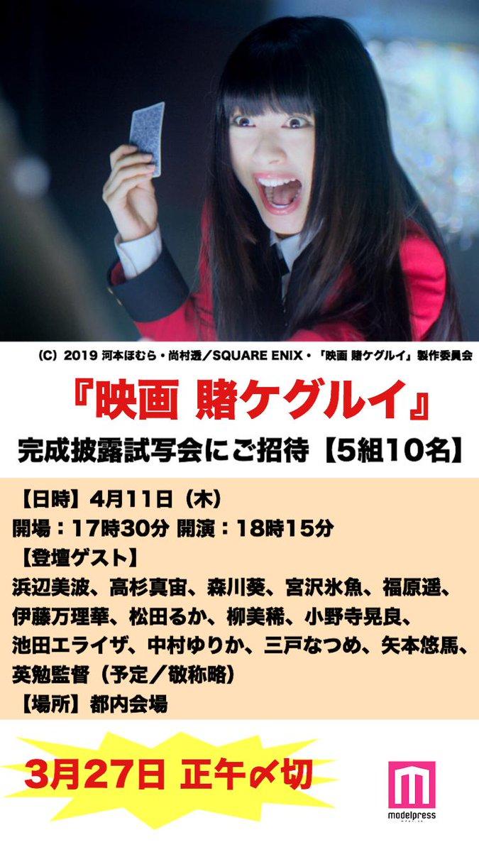 4/11の映画『賭ケグルイ』完成披露試写会