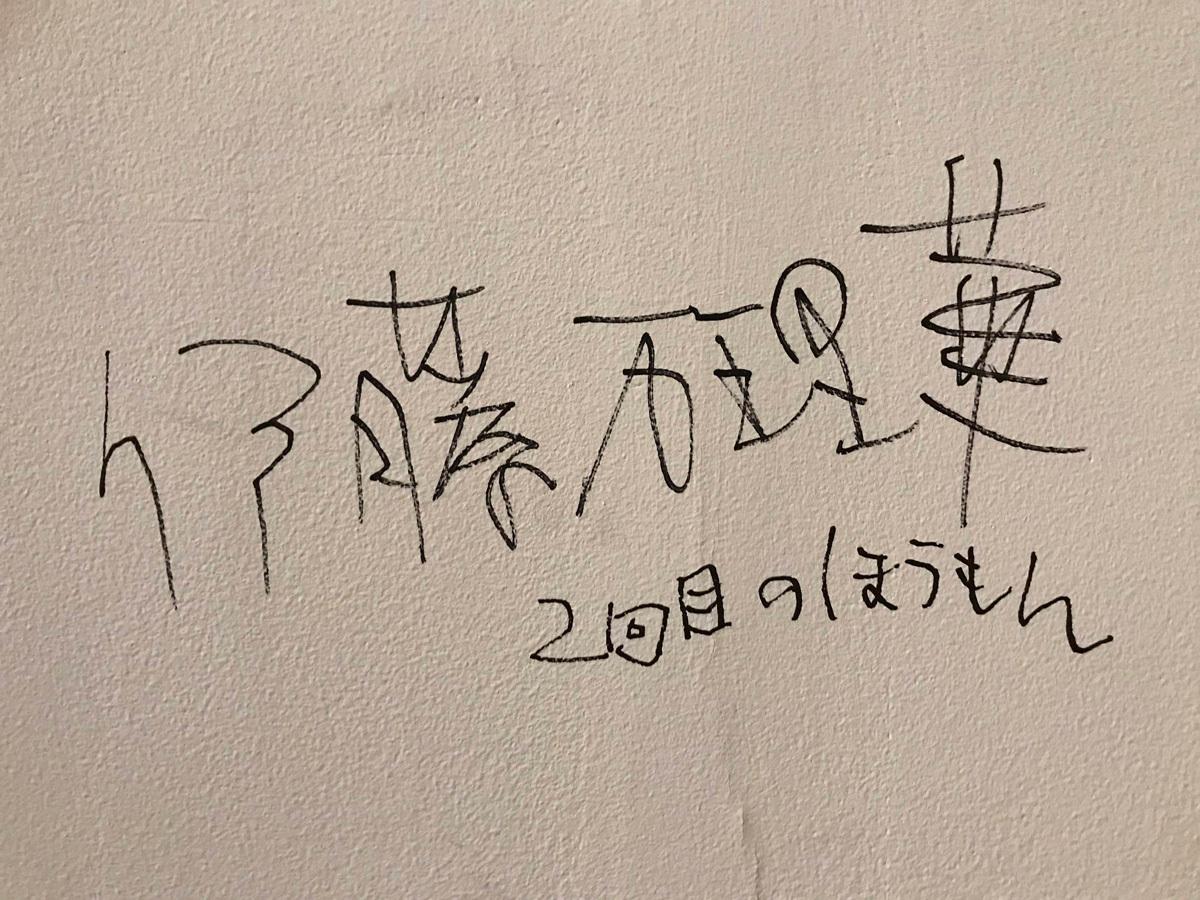 乃木坂46だいたいぜんぶ展 伊藤万理華 サイン