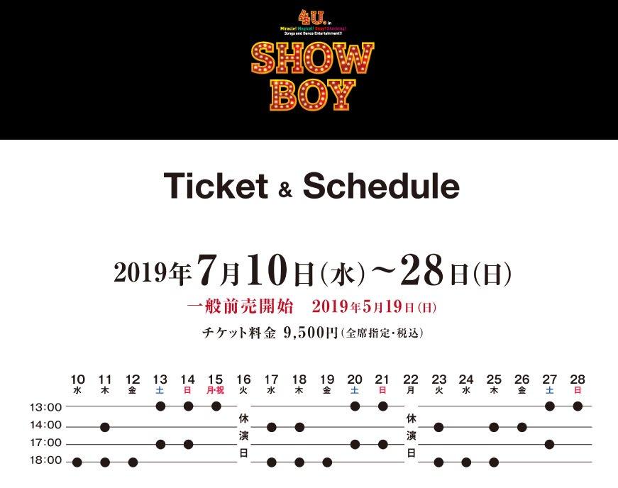 舞台「SHOW BOY」スケジュール