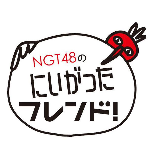 NGT48のにいがったフレンド!