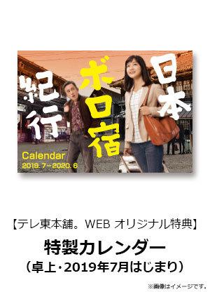 日本ボロ宿紀行 特製カレンダー