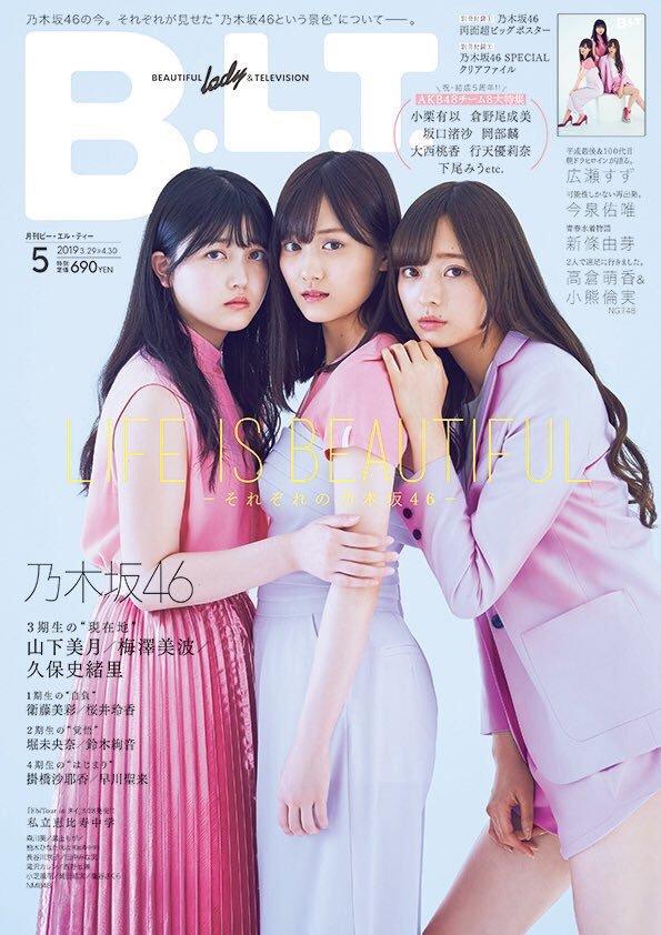 B.L.T. 2019年5月号 表紙 山下美月&梅澤美波&久保史緒里